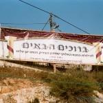 ברכת ברוכים הבאים לקבר שמעון הצדיק
