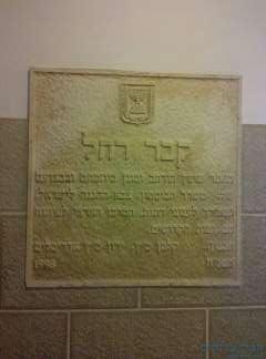 שלט בכניסה לקבר רחל