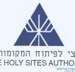 המרכז לפיתוח מקומות הקדושים (לוגו)