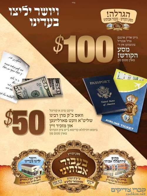 קמפיין הגורל לטובת שיקום בית הכנסת ובית העלמין בעיירה סיגוט