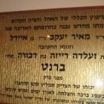הנצחה של הנדיב ר' מאיר יעקב ברנט